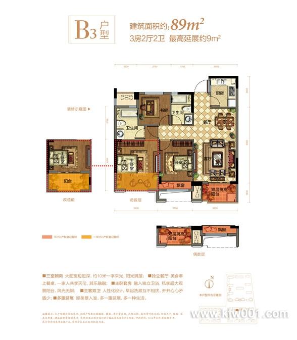 B3户型-89方