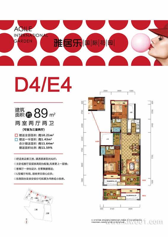 D4E4户型89方两房两厅两卫