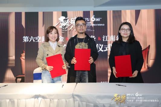 """第六空间(杭州)""""6基金""""青年设计师d计划正式成立,助力"""